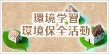 環境学習・環境保全活動
