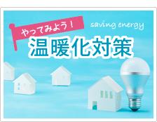 省エネルギーボタン