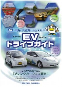 evdriveguide2014cover