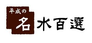 平成の名水百選