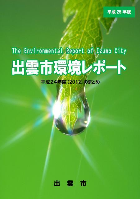 環境レポート表紙