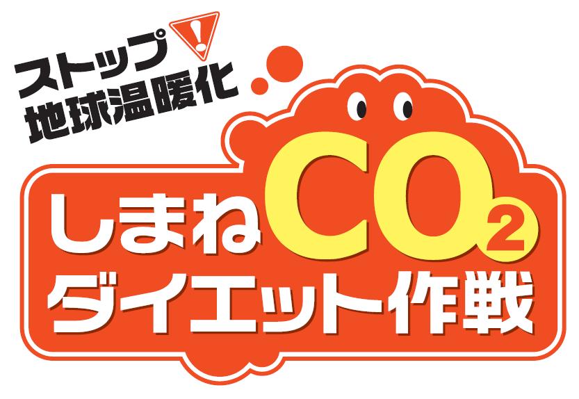 しまねCO2ダイエット作戦ロゴ